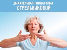 Дышите правильно и исцеляйтесь. Метод Стрельниковой в нашем видео!