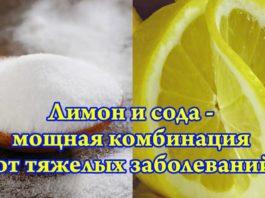 Лимон и пищевая сода: чудесная комбинация, спасающая жизни