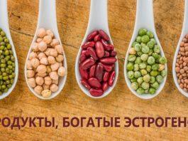 В каких продуктах содержится эстроген — гормон женской молодости и красоты