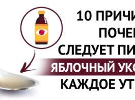10 причин, почему нужно пить яблочный уксус каждое утро!