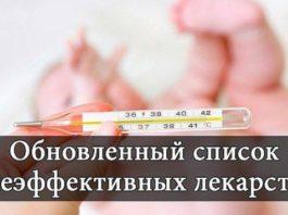 Обновленный список неэффективных лекарств
