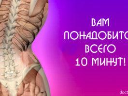 «Самая большая ошибка тех, у кого болит спина…» Опытный хирург дал супер-рецепт!