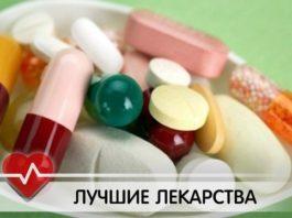 100 лучших лекарств из проверенных средств до сих пор не устарели и помогают лучше других