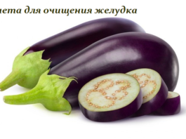 ДИЕТА ДЛЯ ОЧИЩЕНИЯ ЖЕЛУДКА