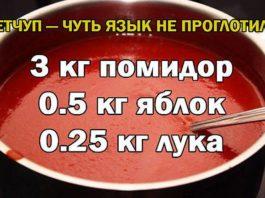 Оригинальный рецепт домашнего кетчупа – больше никогда не станете покупать в магазине!