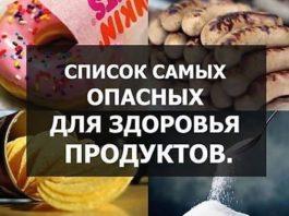 10 самых опасных для здоровья продуктов