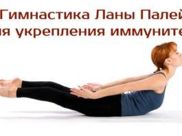 7 упражнений Ланы Палей для укрепления иммунитета и всего организма