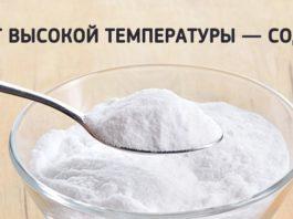 От высокой температуры — сода! Рецепт предельно прост