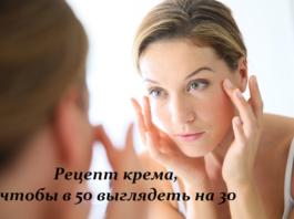 РЕЦЕПТ КРЕМА, ЧТОБЫ В 50 ВЫГЛЯДЕТЬ НА 30