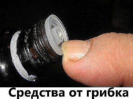 Многие даже не знают, что средства от грибка у них «под носом»