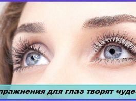 Ради хорошего зрения не жалейте 10 минут в день!