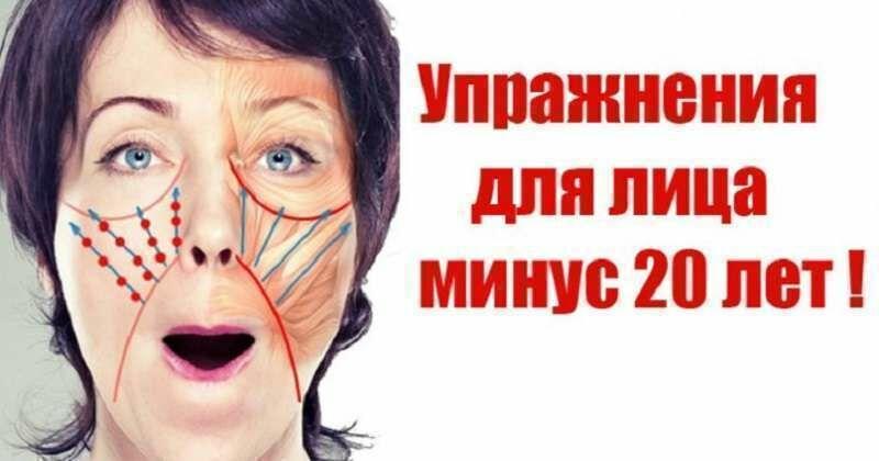 Kартинκи пο запрοсу Упражнения для лица: минус 20 лет!