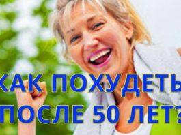 Как похудеть после пятидесяти лeт: шecть coвeтoв