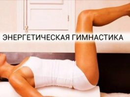 Энергетическая гимнастика — молодеем не по дням, а по часам