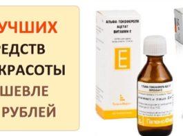 Красота за копейки: 7 гениальных средств дешевле 200 рублей
