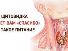 Ваша щитовидная железа скажет вам Спасибо за эти продукты