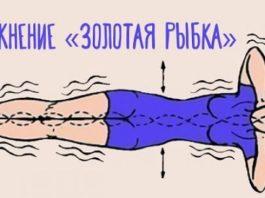 """Я делаю упражнение """"Золотая рыбка"""" каждый день, и забыл про боли в спине и проблемы с пищеварением"""