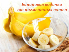Банановая водичка от пигментных пятен