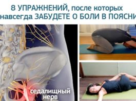 После этих 8 упражнений вы навсегда забудете о боли в спине