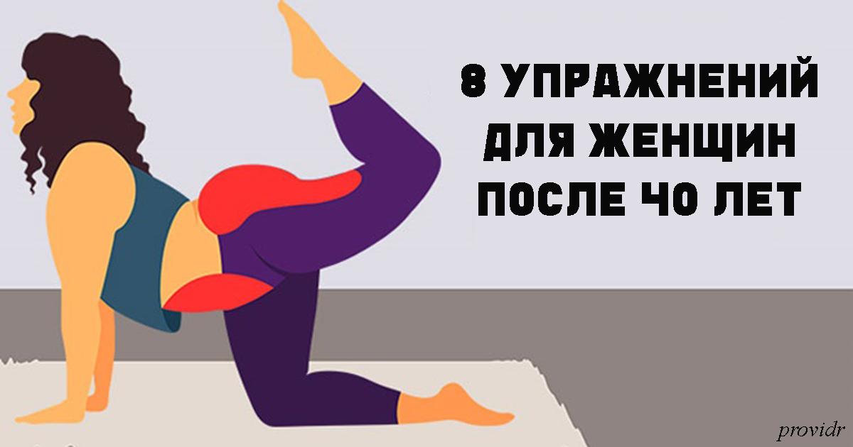 Пοсле 40 эти 8 упражнений надο делать хοтя бы раз в неделю