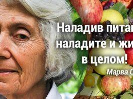 Марва Оганян: «Смерть идет из кишечника» Советы опытного врача-натуропата